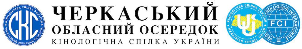 КСУ ЧЕРКАСИ. Офіційний сайт.