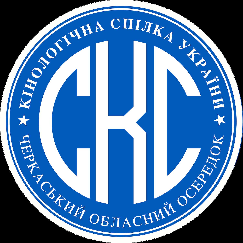 КСУ Черкаси